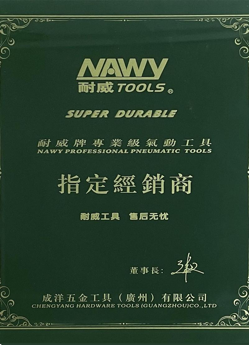耐威工具指定经销商